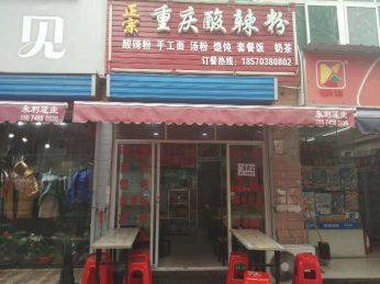 急转星沙大众传媒22㎡重庆酸辣粉店_搜门面网