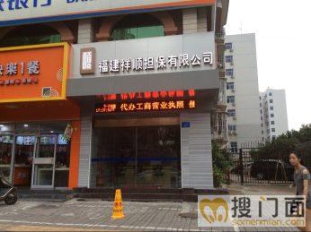 长乐北路临街店面转让_搜门面网