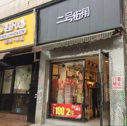 急转红星市场内24㎡临街服装店_搜门面网