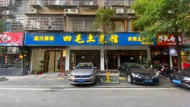 四方坪美食街180㎡餐厅带所有设备装让_搜门面网