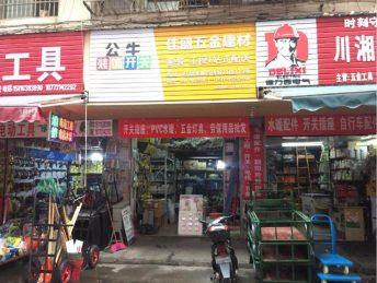 雨花区红星大市场28㎡五金建材店亏本转让_搜门面网