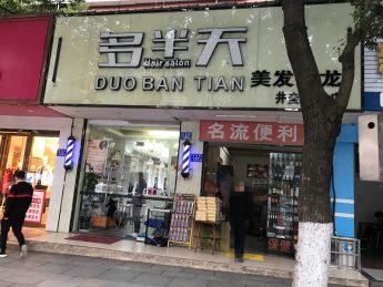 急轉雨花區井彎路110㎡臨街門面_搜門面網