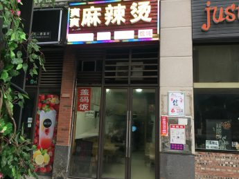 星沙尚都美寓50㎡旺鋪小吃店轉讓_搜門面網