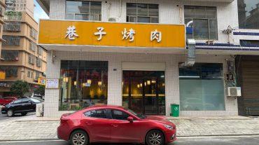 莲湖新村新塘小区130㎡精装烤肉店低价转让_搜门面网