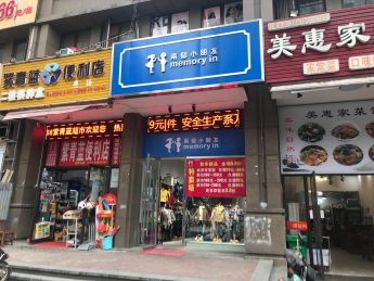 急转星沙凤凰东三路126㎡临街高档童装店_搜门面网