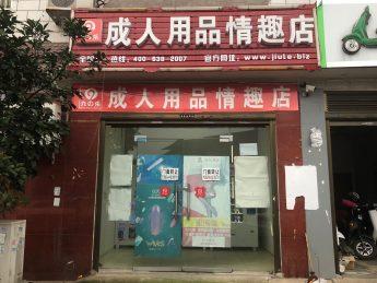 2.2万急转长沙南方大学25㎡无人情趣店_搜门面网