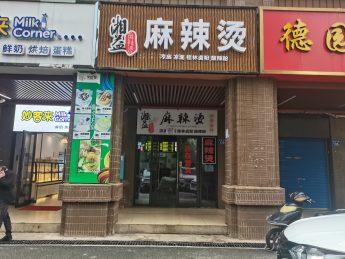 汽车东站旁60㎡餐馆转让_搜门面网