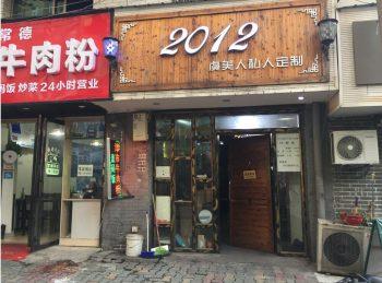 开福区蔡锷北路160㎡临街旺铺转让_搜门面网