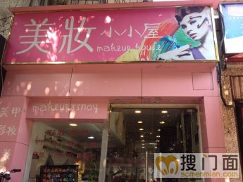 晋安琯尾街超值店面转让_搜门面网