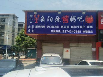 低价急转星沙泉塘二期今东惠生鲜超市旁28㎡空门面_搜门面网