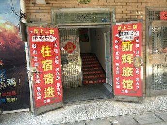 急转阳光100岳麓生鲜菜市场旁500㎡新辉旅馆_搜门面网
