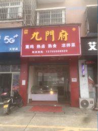 雨花区天华小区50㎡卤味店转让_搜门面网