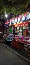 雨花区友谊新村公车站旁180㎡夜宵餐饮店低价转让_搜门面网