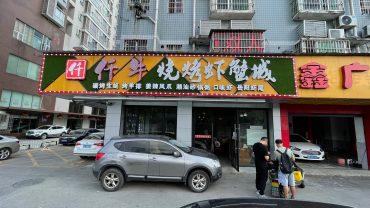 人民路口美食七街130㎡烧烤餐饮店转让_搜门面网