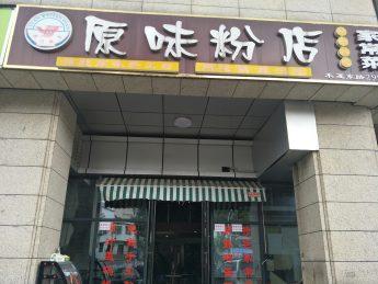 木莲东路150㎡原味粉馆转让_搜门面网