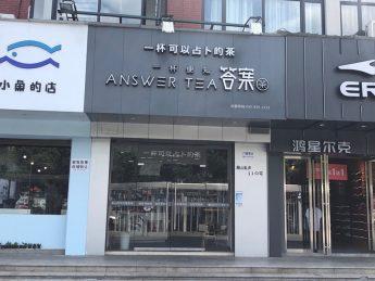 急转大学城麓山南路110㎡临街奶茶店_搜门面网