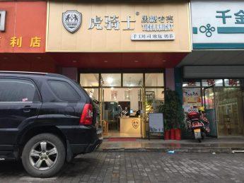 临街主干道,虎骑士糕点店盈利急转_搜门面网