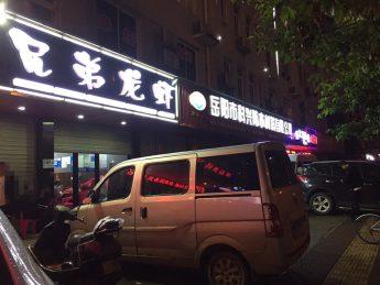 芙蓉区农科家园65㎡夜宵餐饮门面转让_搜门面网