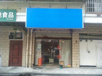 急转开福区金霞小区14栋100㎡洗浴店_搜门面网