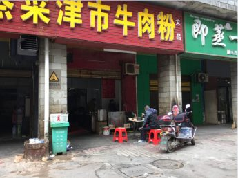 天心区五凌电力40㎡超级临街旺铺转让_搜门面网