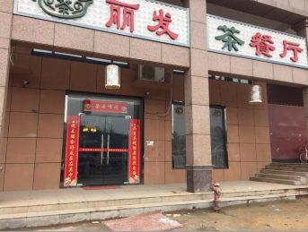 天心区丽发新城315㎡临街茶餐厅转让_搜门面网