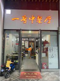 阳光100凤凰商业街临街旺铺50㎡餐饮店转让_搜门面网