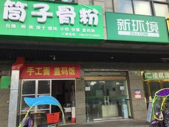 星沙海德公园东门60㎡旺铺餐饮门面低价转让_搜门面网