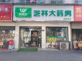 芙蓉区火炬二片90㎡药店转让_搜门面网