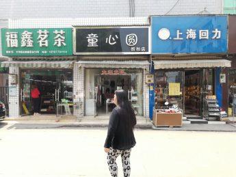红星大市场红星服饰城后街29平米旺铺空转_搜门面网