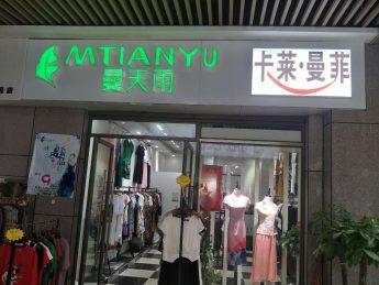 出租天元七彩商业街38㎡女装专卖店_搜门面网