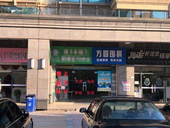 雨花区恒大城75㎡临近学校视力矫正中心门店转让_搜门面网