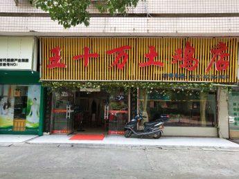 社保局盈利中餐馆急转_搜门面网
