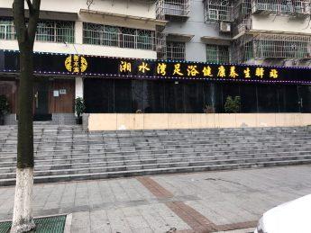 急转湘江世纪城十字路口400㎡足浴休闲店_搜门面网