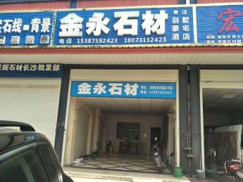 急转双杨石材村园20号金永石材店_搜门面网