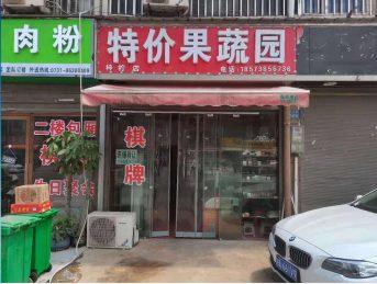 黄花镇远大三路80㎡水果店转让_搜门面网