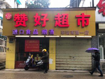 急轉雨花區車站南路84㎡臨街旺鋪_搜門面網