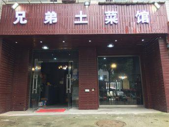 岳麓区第一师范安置小区90㎡旺铺餐饮门面转让_搜门面网