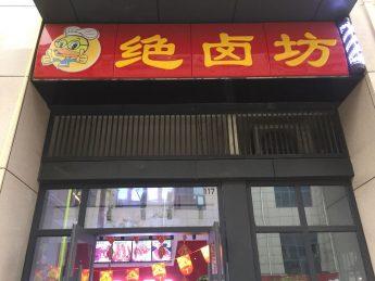 望城区城市时光商业广场18㎡旺铺急转_搜门面网