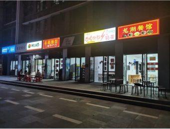 岳麓区湘江星座45㎡餐馆转让_搜门面网