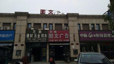 急轉星沙龍塘路山水灣小區100㎡圖文廣告店_搜門面網