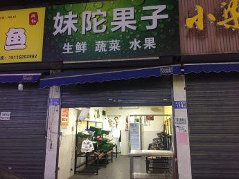 雨花区桂花树街30㎡临街旺铺门面低价转让_搜门面网