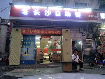 低價急轉汽車西站旁86㎡餐飲店_搜門面網