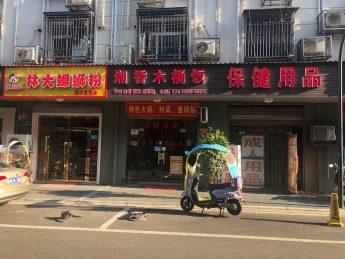 历史最低价转让星沙二区50㎡临街餐饮旺铺_搜门面网
