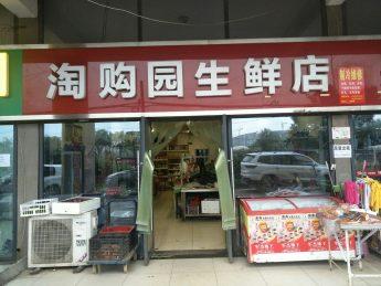 急轉天心區中信新城80㎡淘購園生鮮店_搜門面網