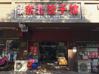 天心區滿庭芳小區45㎡超級旺鋪餃子館轉讓_搜門面網