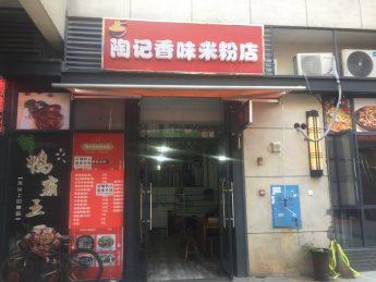 2.5万急转望城区中粮鸿云内街31㎡旺铺餐饮门面_搜门面网
