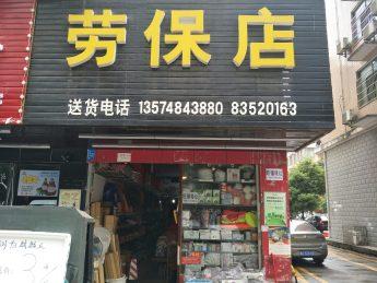 3万急转星沙泉星小区50㎡旺铺_搜门面网