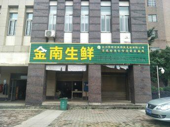 低價急轉岳蔍區金南家園240㎡生鮮超市_搜門面網