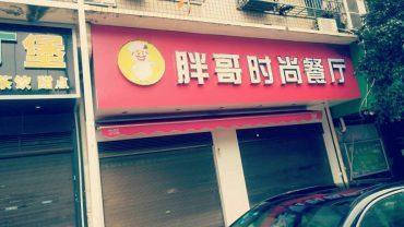 急转星沙丁家岭安置区70㎡餐饮店_搜门面网
