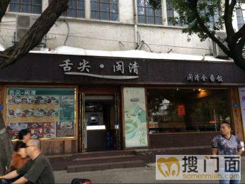福新路餐馆转让_搜门面网